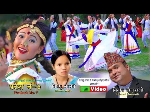Superhit Nepali lok deuda song Pradesh No 7 by Binod Bajurali & Bishnu Majhi Ft. Shankar BC - Поисковик музыки mp3real.ru