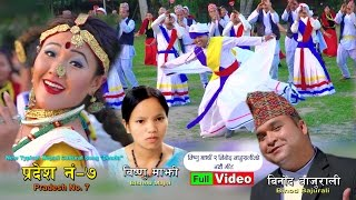 "Binod Bajurali New Song2074/2017  ""Deuda""  PRADESH  NO -7 