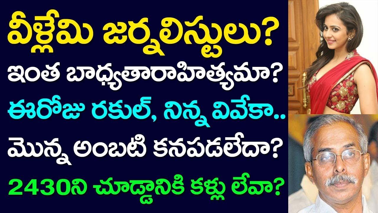 Why National Media not seeing Rakul, Viveka and 2430? | Andhra Pradesh | AP High Court | Jagan CBI