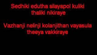 Uthama Puthiran   Ussumu Laresay   Lyrics