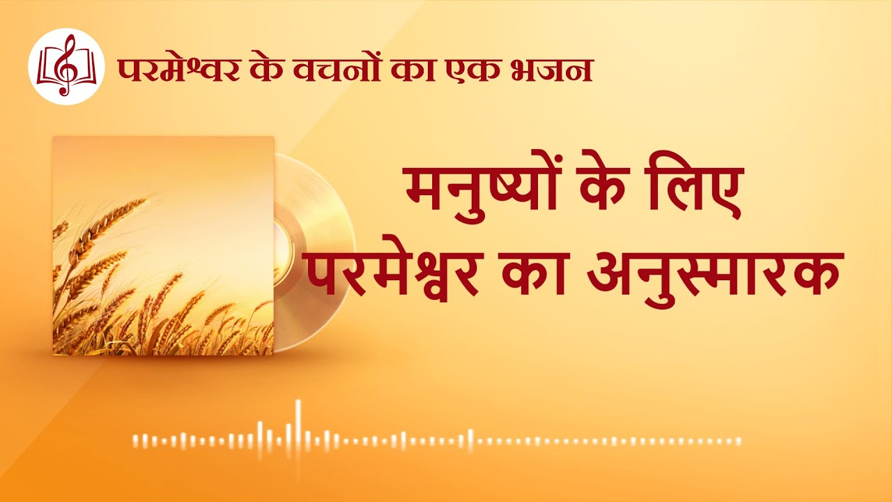 2020 Hindi Christian Song   मनुष्यों के लिए परमेश्वर का अनुस्मारक (Lyrics)