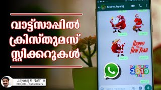Christmas Stickers in Whatsapp !