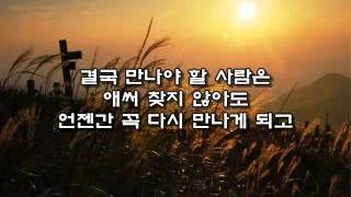 사랑은 다 그런거래요 (Love Is All The Same) - Davichi , 양파