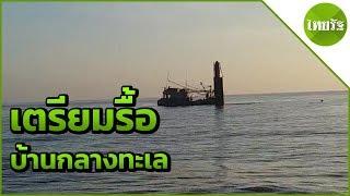 เตรียมรื้อบ้านกลางทะเลลากเข้าฝั่ง-20-04-62-ข่าวเย็นไทยรัฐ-เสาร์-อาทิตย์