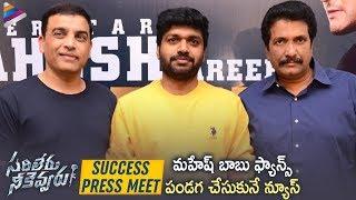 Sarileru Neekevvaru Success Press Meet | Mahesh Babu | Rashmika | Anil Ravipudi | Vijayashanti | DSP