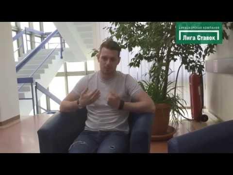 Видео Лига ставок прогнозы экспертов