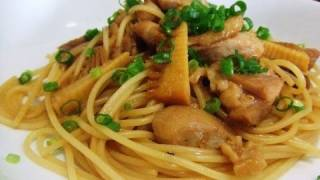 Bamboo shoots and chicken pasta recipe 筍と鶏肉の和風パスタのレシピ・作り方