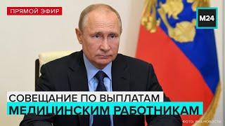 Фото Владимир Путин  Cовещание по выплатам медицинским работникам  Прямая трансляция - Москва 24