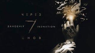Zahozhiy / In2Nation - Через 7 снов