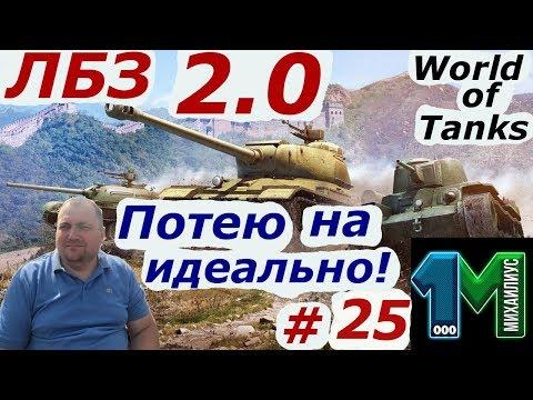Стрим ЛБЗ 2.0!Потею на идеально!#25!World of Tanks!михаилиус1000 thumbnail