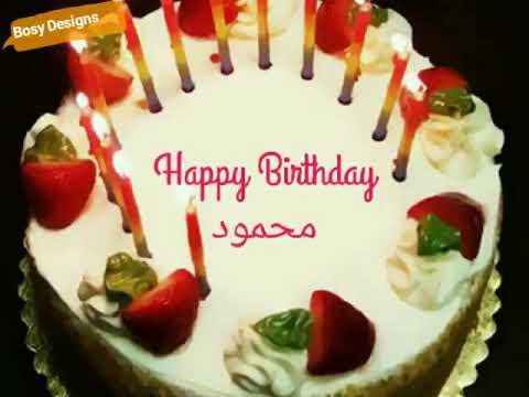 عيد ميلاد باسم محمود Youtube