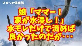 【修羅場】娘「ママー!家が水浸し!」→便器にある筈の便座がないwww...