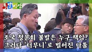 [돌발영상] '터무니없는' 다툼 / YTN