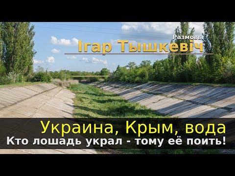 Украина, Крым, вода: кто лошадь украл - тому её и поить!