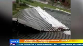 По Дальнему Востоку пронесся разрушительный ураган