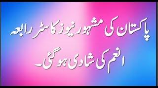 پاکستان کی مشہور نیوز کاسٹر رابعہ انعم کی شادی ہو گئی۔