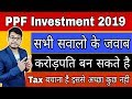 All about Public Provident Fund (PPF) | PPF Investment in Hindi | PPF Calculator | Best Time for PPF