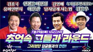 김종국 이진관 김영배 김은우 후반라운딩 시작!!