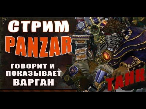 видео: panzar стрим 23/02 Танк +pve