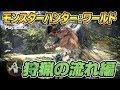 『モンスターハンター:ワールド』電撃PSプレイ動画【狩猟の流れ編】