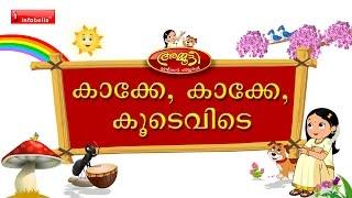 Kakke Kakke Koodevide - Ammutti Malayalam Rhymes