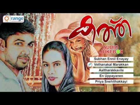 Kathu | കത്ത് | Latest Malayalam Romantic Album | Saleem Kodathoor Hits | New Romantic Songs