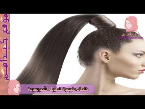 تطويل الشعر بسرعة صاروخية جديد 2015   تطويل الشعر في اسبوع   خلطة لتطويل الشعر بسرعة - كيداهم HD
