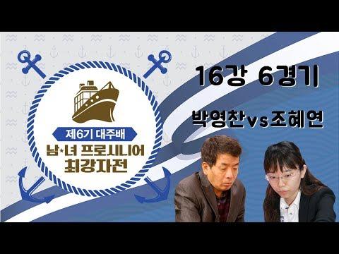 [K바둑 생중계] 제6회 대주배 남.녀 시니어 최강자전 16강 6국