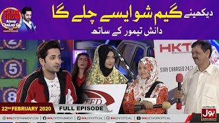 Game Show Aisay Chalay Ga With Danish Taimoor | 22nd February 2020 | Danish Taimoor Game Show