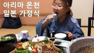 일본 고베 아리마 온천 료칸 가이세키(일본식 정식) 먹…