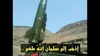 الحوثيين يطلقون صاروخ باليستي نحو الرياض