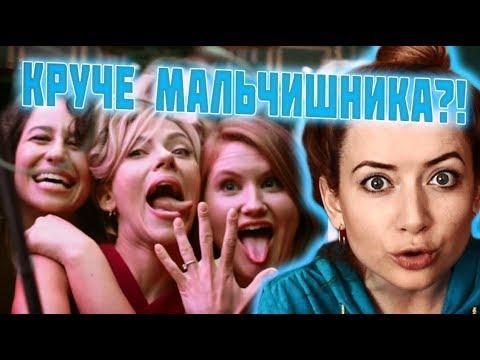 Видео Фильм девичник 2017 смотреть онлайн