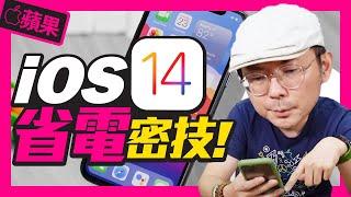 14招Apple iOS14省電秘招改善iPhone耗電異常蘋果小技巧