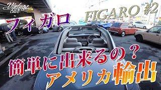 フィガロ 日産【フィガロ アメリカ輸出 レポート #2】Nissan Figaro Coupe アメリカへの輸出、輸入、アメ車や旧車の情報をお届けする -  Vintage car TV