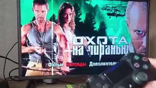Запуск на PS4 дисков Audio CD, Mp3, DVD
