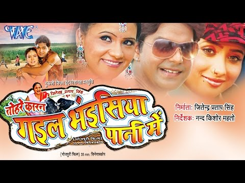 HD तोहरे कारन गइल भइसिया - Bhojpuri Film I Tohre Karan Gail Bhasiya Pani Me I Full Movie