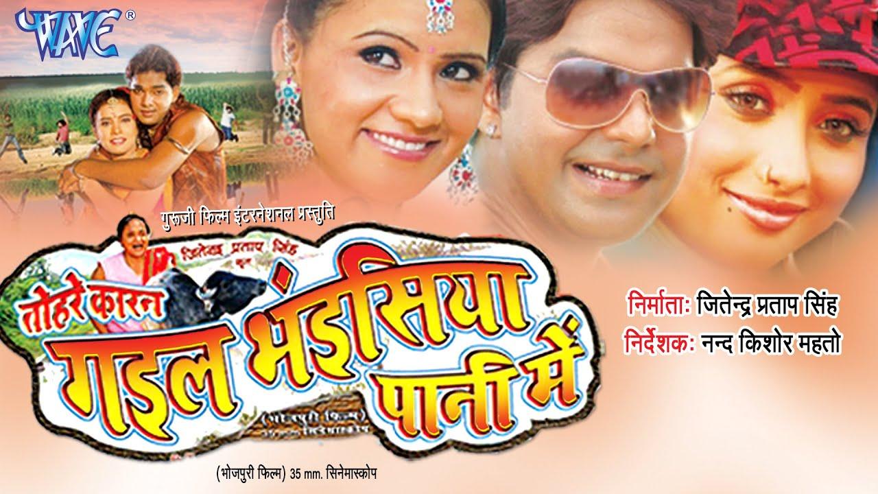 HD तोहरे कारन गइल भइसिया - Bhojpuri Film I Tohre Karan Gail Bhasiya Pani Me I Full Movie