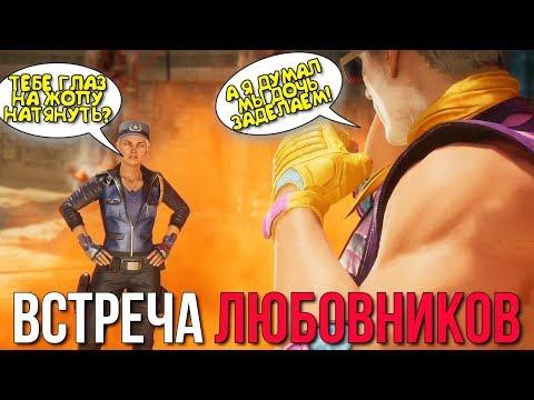 Что будет если влюблённые встретятся в Mortal Kombat 11 (Все диалоги в MK 11 Русская озвучка)