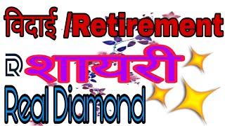 विदाई शायरी। Retirement shayari।vadaii party Shayari ।मंच शायरी।