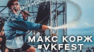 Макс Корж - #VKFEST Live