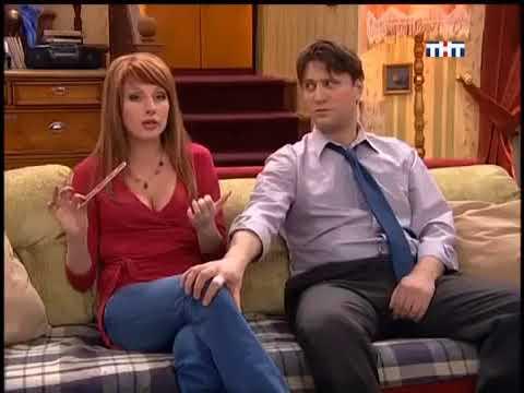 Счастливы вместе 1 сезон 1 серия