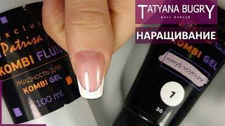 Тестируем КОМБИ Гель от Patrisa Nail/ Как работать им в Наращивании ногтей