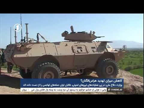 Afghanistan Dari News.02.11.2017 خبرهای افغانستان