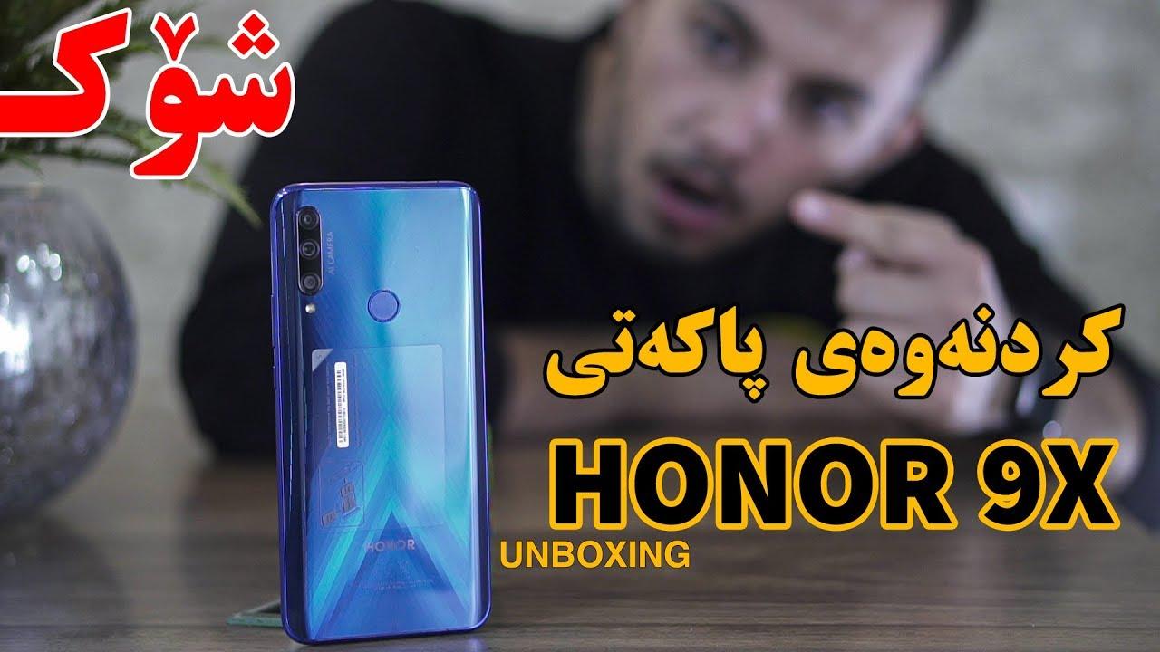 Honor 9X | کردنەوەی پاکەت و ناساندنی