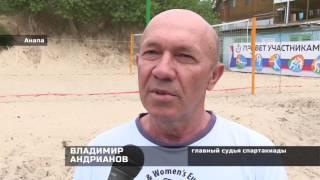 Анапа Спартакиада Минспорта СК