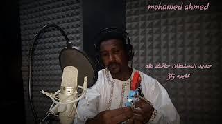 جديد السلطان حافظ طه الباسا عابره(35 )  2019