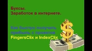 Как быстро получить прибыль с проектов FingersClix и IndexClix Video