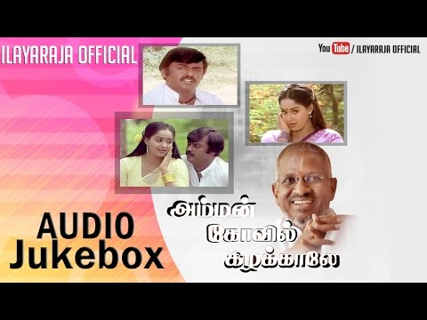 Amman Kovil Kizhakaale | Audio Jukebox | Vijayakanth | Ilaiyaraaja Official