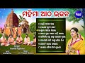 BAHUCHI ABANA BAI - Other Superhit Mahima Bhajan |  Namita Agrawal |  Audio Jukebox | Sidharth Music