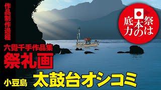 「祭礼画」イラストメイキング【太鼓台・オシコミ】香川県小豆島